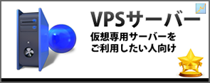 VPS比較おすすめ