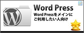 wordpressサーバー比較おすすめ