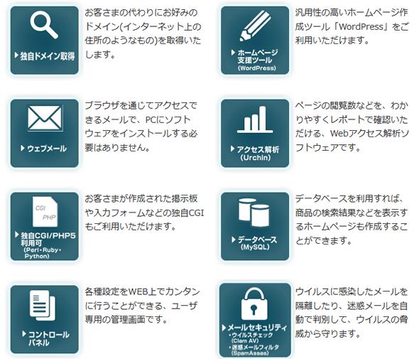 bizメール&ウェブ エコノミー 評判評価2