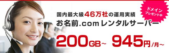 お名前.comおすすめポイント