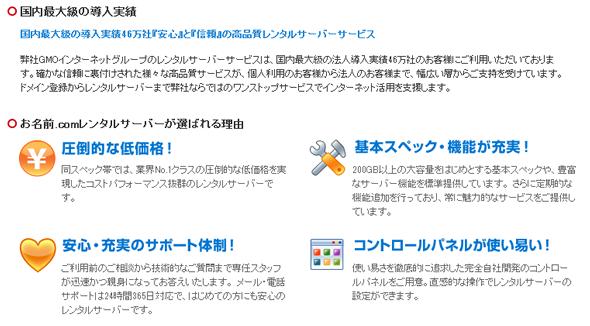 お名前.com評判評価