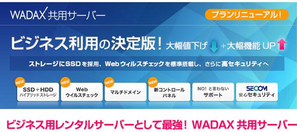 wadax評判評価