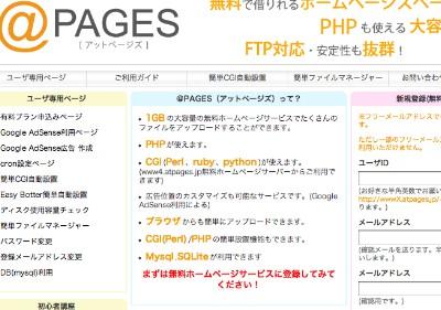 wordpress無料おすすめサーバー2