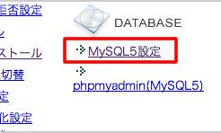MYSQLエックスサーバーおすすめ